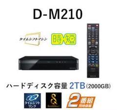 "Thumbnail of ""東芝映像ソリューション D-M210 ハードディスクレコーダ レグザ 2TB"""