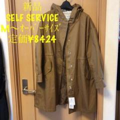 """Thumbnail of """"新品 SELF SERVICE  M L  XL"""""""