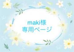 "Thumbnail of ""maki様 専用ページ"""