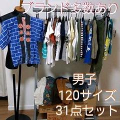 """Thumbnail of """"【夏~秋物】120サイズ 男子 キッズ服 31点セットまとめ売り"""""""