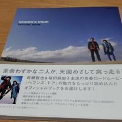 "Thumbnail of ""オフィシャルブック ヘブンズ・ドア HEAVEN'S DOOR"""