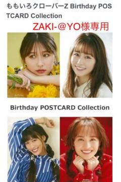 "Thumbnail of ""ももいろクローバーZ birthday book 2020"""