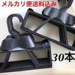 """Thumbnail of """"ハンガー 30本 ブラック 黒"""""""