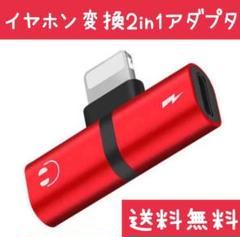 "Thumbnail of ""iPhone イヤフォン変換アダプター ライトニング 充電器 同時充電 2in1"""