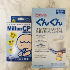 "Thumbnail of ""ミルトン CP 錠剤 24錠 和光堂 ぐんぐん フォローアップミルク 8本"""