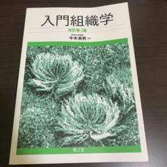 "Thumbnail of ""入門組織学"""