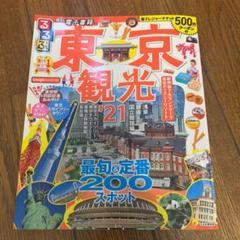"""Thumbnail of """"るるぶ東京観光 '21"""""""