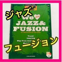 "Thumbnail of ""エレクトーン楽譜 ジャズ&フュージョン 7-6級 jazz &fusion"""
