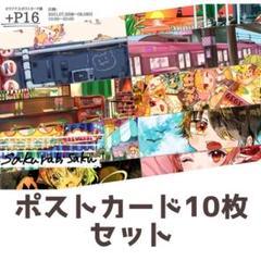 "Thumbnail of ""ポストカード10種類"""