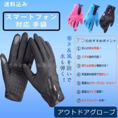 """Thumbnail of """"バイク用手袋 アウトドアグローブ ブラックーSサイズ"""""""
