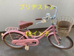 """Thumbnail of """"自転車 18インチ ブリヂストン ハッチ ピンク おまけのアクセサリーパーツ付き"""""""