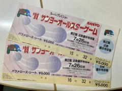 "Thumbnail of ""プロ野球 1989年オールスター観戦チケット(未使用)"""