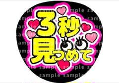 "Thumbnail of ""3秒見つめて♡"""