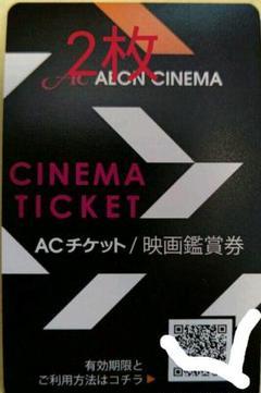 "Thumbnail of ""A4イオンシネマ 映画鑑賞券 2枚"""