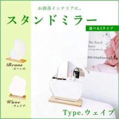 """Thumbnail of """"ウェーブミラー 韓国 インテリア 雑貨 鏡 変形ミラー おしゃれ 卓上"""""""
