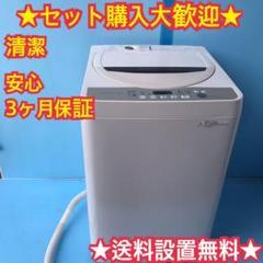 "Thumbnail of ""530★送料設置無料★SHARP大人モデル 洗濯機"""