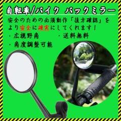 """Thumbnail of """"自転車 バイク バックミラー サイドミラー 丸型 ママチャリ サイクリング 簡単"""""""