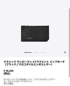 """Thumbnail of """"SAINT LAURENT サンローラン カード コイン ケース 黒 クロコ"""""""