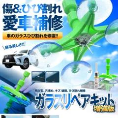 """Thumbnail of """"フロント ガラス リペア キット 車 簡単 傷 補修 損傷 飛び石 p01-3a"""""""