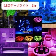 "Thumbnail of ""LEDテープ LEDライト 4m 室内装飾 インスタ映え"""