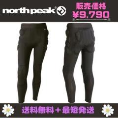 "Thumbnail of ""NorthPeak正規品 2レイヤーヒッププロテクター 『NP-1177-S』"""