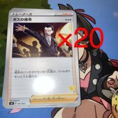 "Thumbnail of ""ポケカ ボスの指令20枚"""