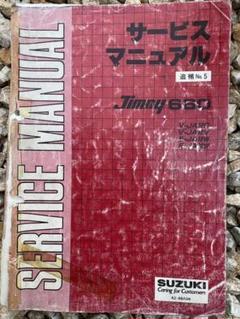 """Thumbnail of """"スズキジムニー サービスマニュアル JA12 JA22 追補NO5"""""""