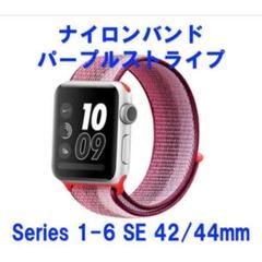 "Thumbnail of ""applewatch アップルウォッチ ナイロン パープルストライプ42/44"""