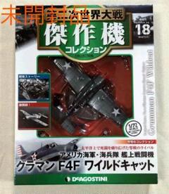 """Thumbnail of """"傑作機コレクション NO.18 グラマン F4F ワイルドキャット"""""""