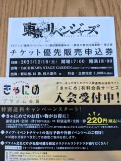 "Thumbnail of ""東京リベンジャーズ イベントチケット優先申込券"""