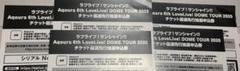 "Thumbnail of ""Aqours 6th Fantastic Departure! シリアル 5枚"""