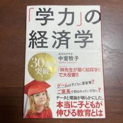 "Thumbnail of ""「学力」の経済学"""