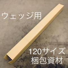 "Thumbnail of ""【120サイズ】 梱包資材 段ボール ウェッジ用"""