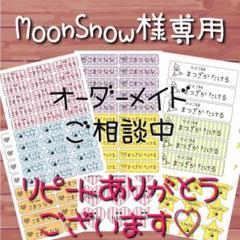 """Thumbnail of """"MoonSnow様専用ページ"""""""