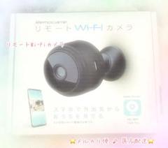 "Thumbnail of ""Remocame リモート Wi-Fi 防犯カメラ      ⭐️プライズ商品②⭐️"""