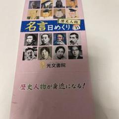"""Thumbnail of """"名言日めくり 歴史人物"""""""