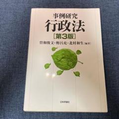 "Thumbnail of ""事例研究行政法"""