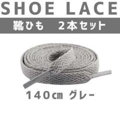 "Thumbnail of ""靴紐 グレー 140 長い スニーカー 平紐 2本 セット シンプル 男 女"""