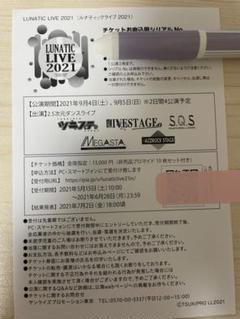 "Thumbnail of ""ルナライ2021 申し込みシリアル"""