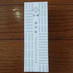 """Thumbnail of """"希乃家バブルクレンジングジェル新品未使用"""""""