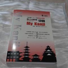 """Thumbnail of """"頭に入る漢字帳1200 My Kanji マイカンジ"""""""