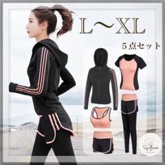 """Thumbnail of """"☆ 新品 L〜XLサイズ スポーツウェア 5点セット✨ ジムに♪ ランニングに♪"""""""