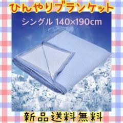 """Thumbnail of """"ひんやり ブランケット タオルケット 接触冷感 シングル 140x190cm"""""""