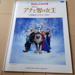 """Thumbnail of """"やさしくひける アナと雪の女王 ~日本版サウンドトラックより~"""""""