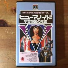 "Thumbnail of ""ヒューマノイド 宇宙帝国の陰謀 VHS"""