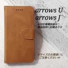 "Thumbnail of ""◇arrows U /arrows J◇カーフレザー調 キャメル 茶 ◇U12"""