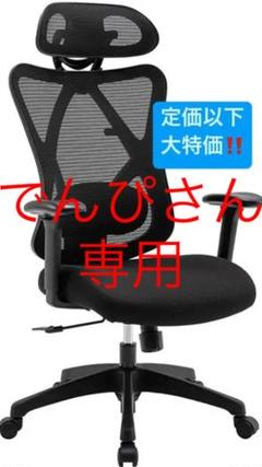 "Thumbnail of ""オフィスチェア デスクチェア 新品未使用送料込み!"""