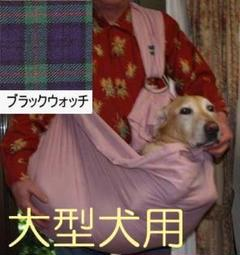 "Thumbnail of ""大型犬用 抱っこ紐 スリング(ブラックウォッチ) 綿100%"""