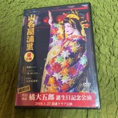 """Thumbnail of """"大衆演劇DVD 橘劇団三代目座長橘大五郎 誕生日記念公演"""""""