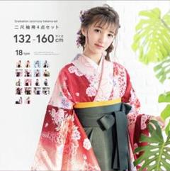 "Thumbnail of ""小学生 袴 ブーツ セット 卒業式 150〜160"""